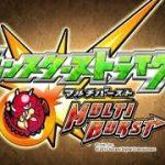 モンスターストライク MULTI BURST プロモーションビデオ − アフィリエイト動画まとめ