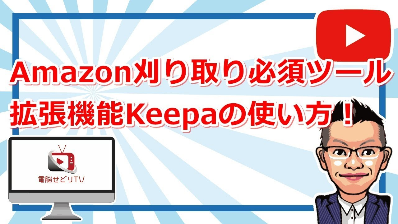 KeepaAmazon