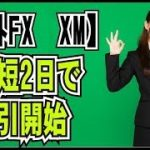 【海外FX】XMなら最短2日で取引開始 − アフィリエイト動画まとめ