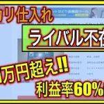 【電脳せどり】メルカリ仕入れ ライバル不在商品で利益額1万円超え!! − アフィリエイト動画まとめ