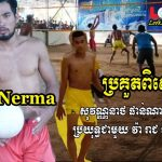 Looking Sports-The Best Volleyball Cambodia 02/09/2018 | Sovanneath Super Nerma, Reach Angkrak, Va − アフィリエイト動画まとめ
