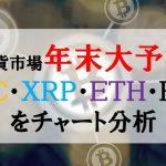 仮想通貨News:仮想通貨市場の年末を大予測! BTC・XRP・ETH・BCC の今後をチャート分析 − アフィリエイト動画まとめ
