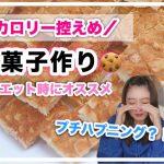 【超簡単】ダイエット時にオススメ!カロリー控えめお菓子作り − アフィリエイト動画まとめ