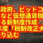 仮想通貨(暗号通貨)日本政府、ビットコイン 取引など仮想通貨税に 関する新制度作成 19年度「税制改正大綱」 に盛り込む − アフィリエイト動画まとめ