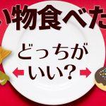 ダイエット中のおやつは和菓子?洋菓子?目的別で賢く選ぼう − アフィリエイト動画まとめ