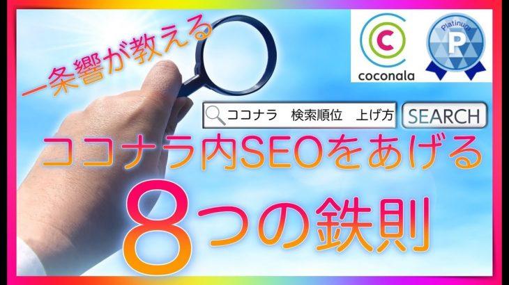 【ココナラ】ココナラ内SEOの上げ方(検索順位対策&アクセスアップ)(冒頭15分05秒) − アフィリエイト動画まとめ