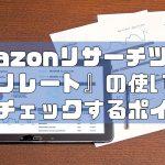 【せどり】モノレートの使い方をマスターしよう!~Amazon販売入門~ − アフィリエイト動画まとめ