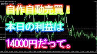 今日の利益14000円!自作EAいけるんじゃね!FX自動売買ツールでほぼ全勝。安全第一の勝率。 − アフィリエイト動画まとめ