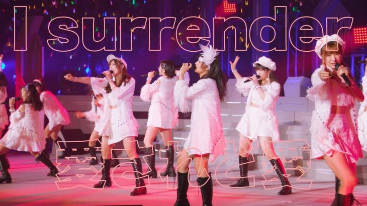 モーニング娘。'19『I surrender 愛されど愛』(Morning Musume。'19[I surrender. It's only love but it is love.]) (MV) − アフィリエイト動画まとめ