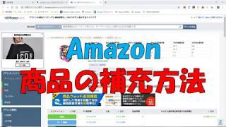 【中古せどり】Amazonへの商品の補充方法 − アフィリエイト動画まとめ