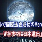 仮想通貨XRP(リップル)で国際送金成功のMercuryFX 「ラグビーW杯までに日本進出」を計画 − アフィリエイト動画まとめ