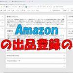 【中古せどり】Amazonへの商品新規登録方法 − アフィリエイト動画まとめ