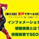 インフォメーショナル検索(情報検索とは?)情報検索でSEO対策【第23回】 − アフィリエイト動画まとめ