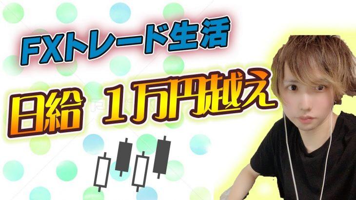 【FX】値動きがない相場でも日給1万円達成! − アフィリエイト動画まとめ
