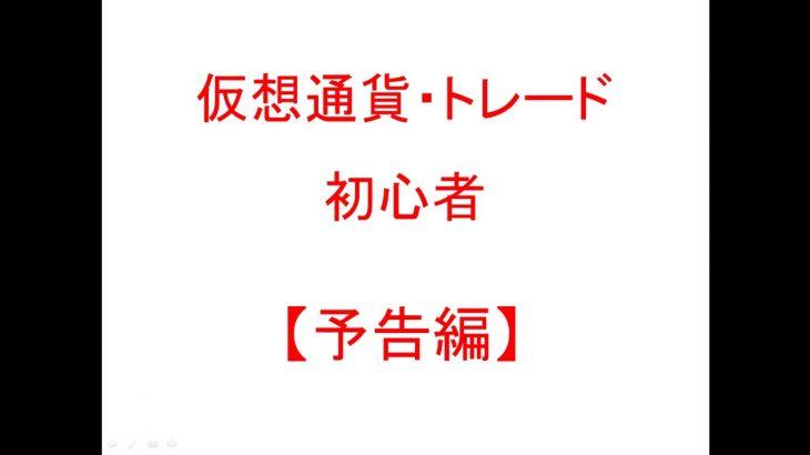 【仮想通貨 初心者】予告編 − アフィリエイト動画まとめ