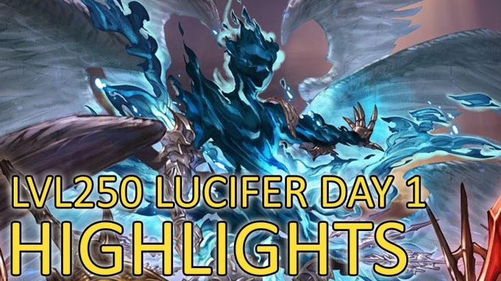 【Granblue Fantasy】Lvl250 Lucifer Day 1 Highlights − アフィリエイト動画まとめ