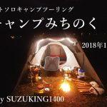 #014     エコキャンプみちのく ダイエットソロキャンプツーリング SUZUKING   GSX1400 − アフィリエイト動画まとめ