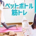 【自宅筋トレ】ペットボトルで二の腕、腹筋、脚やせ!【ダイエット】Water Bottle Workout ! − アフィリエイト動画まとめ