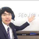 【SEO対策】検索順位1位を狙ってはいけないワケとは? − アフィリエイト動画まとめ