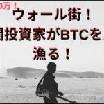 最近のBTCの上げは、機関投資家の参入によるもの!! − アフィリエイト動画まとめ