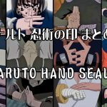ナルト忍術 印の結び まとめ Naruto Ninjutsu Hand Seals collection [20min] − アフィリエイト動画まとめ