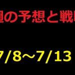 【FX・為替】今週の相場予想と戦略!!7月8日~7月13日 − アフィリエイト動画まとめ