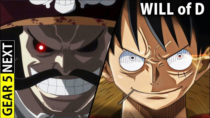What is Will of D and Luffy & Roger's fate – One Piece 949+ – アフィリエイト動画まとめ