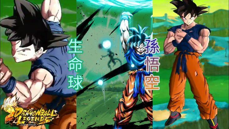| 七龍珠 激戰傳說 Dragon Ball Legends | 角色試玩 生命球 孫悟空 | – アフィリエイト動画まとめ
