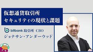 【特別放送】仮想通貨取引所とセキュリティ対策の課題 with Bitbank CBO ジョナサン・アンダーウッドさん − アフィリエイト動画まとめ