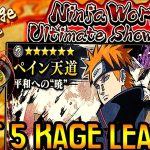 THIS WILL BE THE LAST FIVE KAGE LEAGUE – NARUTO BLAZING − アフィリエイト動画まとめ