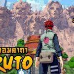 NARUTO #1 ก้าวแรกสู่หมู่บ้านโคโนฮะ Mount&Blade − アフィリエイト動画まとめ