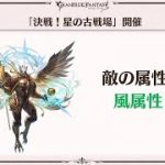 Granblue Fantasy AMA #2 Fire Guild Wars Preparation − アフィリエイト動画まとめ