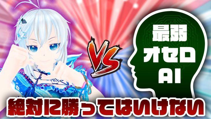 【ほぼノーカット】シロvs最弱AI!オセロ対決!【勝ってはいけない】 − アフィリエイト動画まとめ