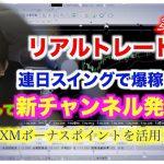【FXリアルトレード Vol.55】XMのボーナスポイント活用で爆益! − アフィリエイト動画まとめ
