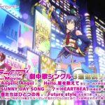 【試聴動画】『ラブライブ!The School Idol Movie』劇中歌「Angelic Angel」 − アフィリエイト動画まとめ