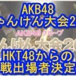 【HKT48】じゃんけん大会2015本戦出場者決定! − アフィリエイト動画まとめ