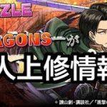 Puzzle & Dragons パズル&ドラゴンズ – PAD x 進擊的巨人 第二彈 上修情報 13/6/17 live ( Boy's Planet ) − アフィリエイト動画まとめ