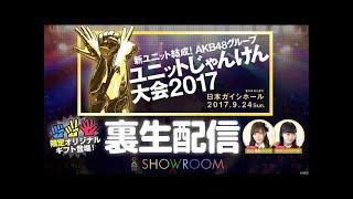 【SHOWROOM】AKB48グループじゃんけん大会裏実況生配信!【こけしシスターズ】 − アフィリエイト動画まとめ