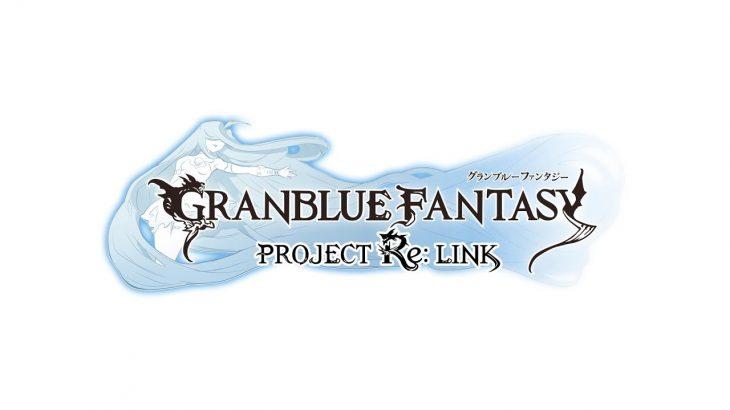 【グランブルーファンタジー】『GRANBLUE FANTASY PROJECT Re: LINK(仮)』開発中プレイ動画 − アフィリエイト動画まとめ