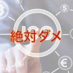 仮想通貨最新情報【絶対ダメな運用】 − アフィリエイト動画まとめ