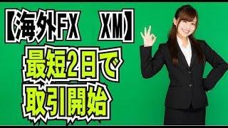 FXXM2