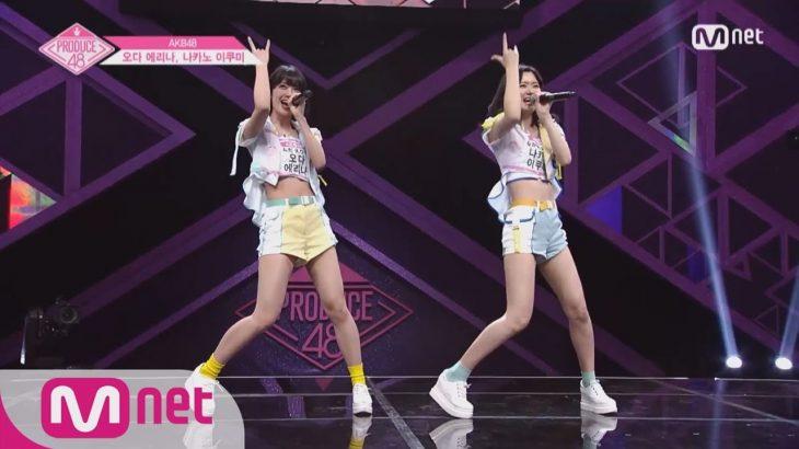 PRODUCE48 [단독/풀버전] AKB48_오다 에리나, 나카노 이쿠미 ♬Get you! @기획사별 퍼포먼스 180622 EP.2 − アフィリエイト動画まとめ