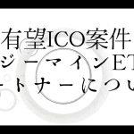 【仮想通貨】有望ICO案件エナジーマインETKのパートナーについて − アフィリエイト動画まとめ