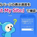 【SEO対策】モバイルページの表示速度を「Test My Site」で確認・改善!【無料ツール】 − アフィリエイト動画まとめ