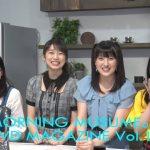 MORNING MUSUME。'18 DVD MAGAZINE  Vol.111 CM − アフィリエイト動画まとめ