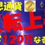 【仮想通貨】6月15日最新情報!反転上昇! ビットコイン120万なるか!? ビットコイン − アフィリエイト動画まとめ