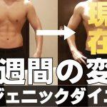 ケトジェニックダイエット3週間経過!2週間前と比べて体重変わらないけど見た目変わった件! − アフィリエイト動画まとめ