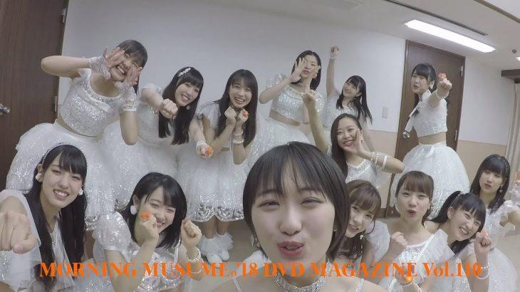 MORNING MUSUME。'18 DVD MAGAZINE  Vol.110 CM − アフィリエイト動画まとめ