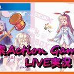 🔴【ACTION GAME】探索型アクションゲーム Rabi-Ribi ゲーム実況やっていきます #3【弾幕アクション】 − アフィリエイト動画まとめ