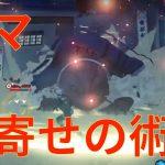 NARUTO TO BORUTO シノビストライカー βテストバージョン2_口寄せの術!! − アフィリエイト動画まとめ